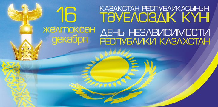 We sincerely congratulate you on the Independence Day of the Republic of Kazakhstan!