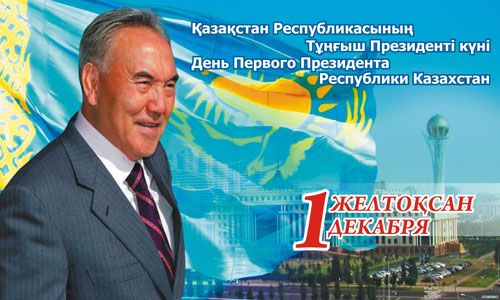 Congratulate on the Day of the First President of Kazakhstan!